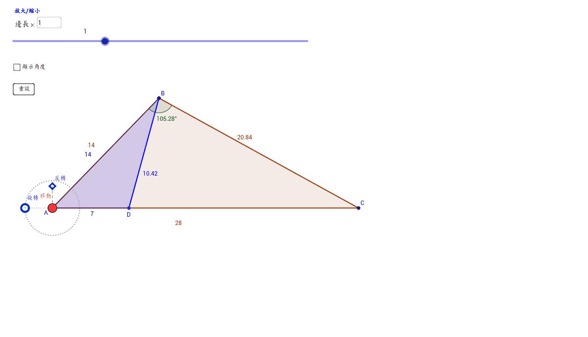三角形 按 Enter 鍵開始活動