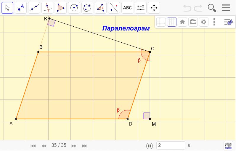 Кут між висотами паралелограма, проведеними з вершини гострого кута Натисніть Enter, щоб розпочати розробку