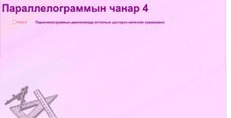 Параллелограммын чанар 4