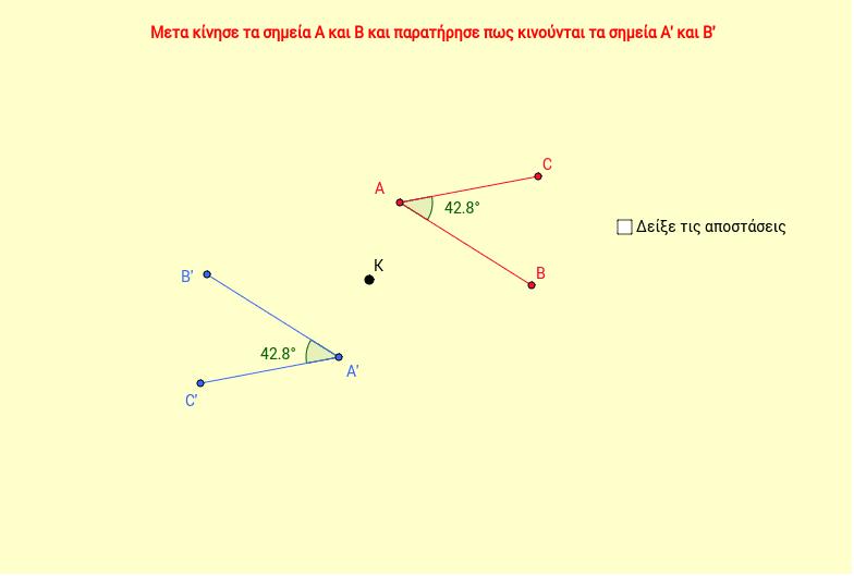 Συμμετρία ως προς κέντρο γωνία