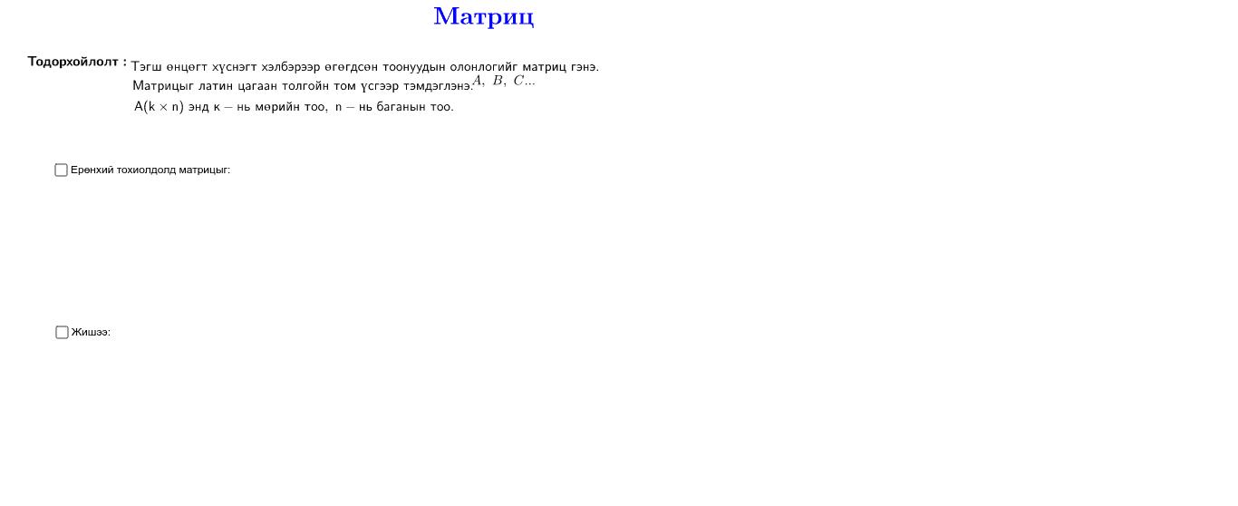 GeoGebra Applet Үйл ажиллагааг эхлүүлэхийн тулд Enter дарна уу