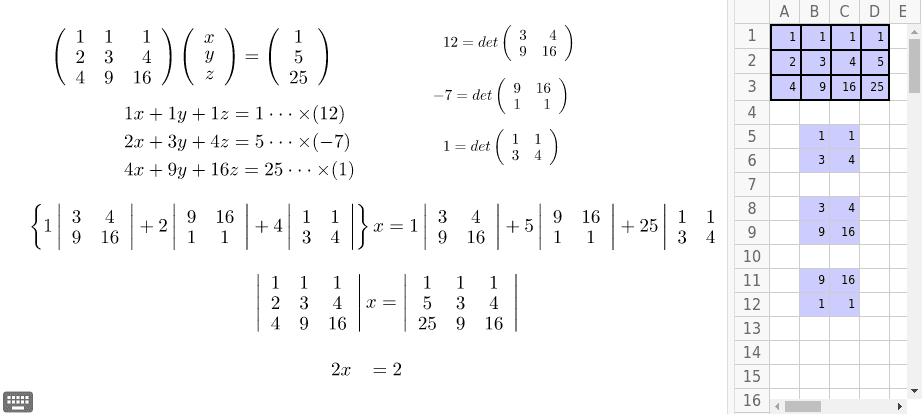 これがCramerの公式。3次の行列式の計算の仕方もわかります。yやzの場合はどうしたら良いのでしょうか? ワークシートを始めるにはEnter キーを押してください。