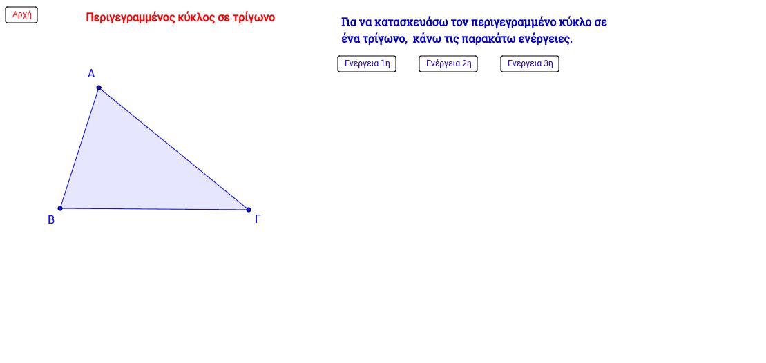 Περιγεγραμμένος Κύκλος Τριγώνου