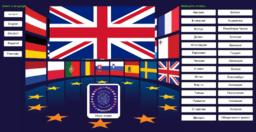 European Union Flags. Quiz.
