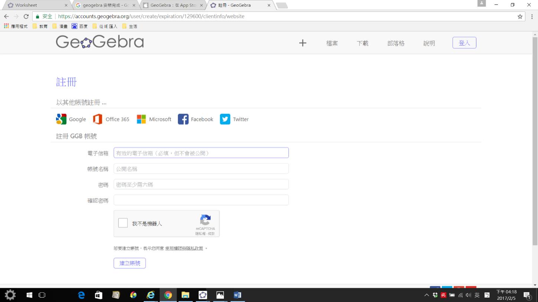"""Step3: 請按""""建立帳號"""",進入帳號註冊畫面(資料填寫,提供E-mail,...)"""