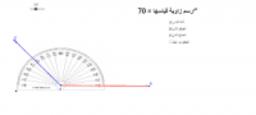 قياس الزوايا