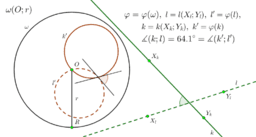 Теорема 6. за инверсията, случай 1.