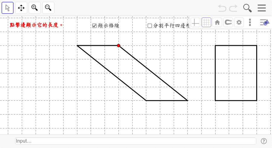 平行四邊形的面積