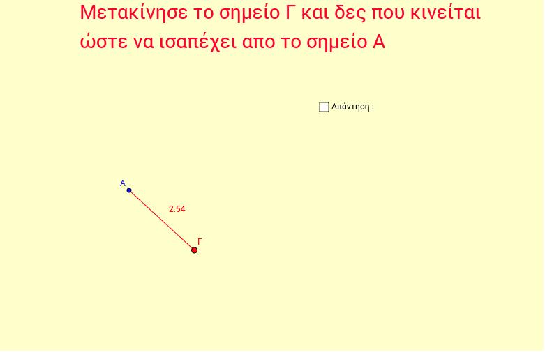 Γεωμετρικός τόπος - Κύκλος Press Enter to start activity