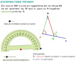 Εξωτερική γωνία τριγώνου