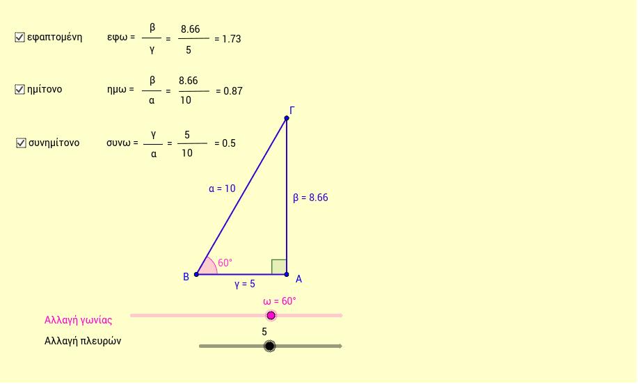Μεταβολή τριγωνομετρικών αριθμών και γωνίας
