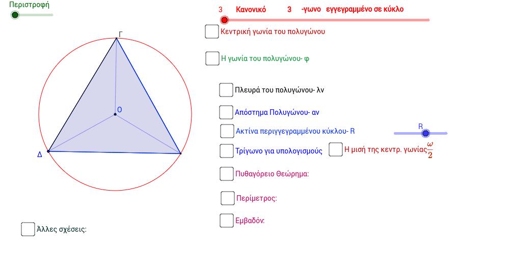 Υπολογισμός λν, αν, ω, φ, Pν, Εν ενός κανονικού πολυγώνου ( εως 100 πλευρών) με γνωστά R και ν