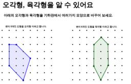 오각형, 육각형을 알 수 있어요