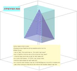 Copy of נפח תיבה ונפח פירמידה