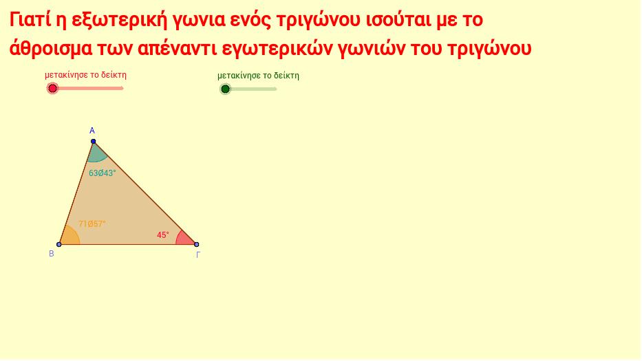 Η εξωτερική γωνία τριγώνου ισούται με το αθροισμα των απέναντι εσωτερικών Press Enter to start activity