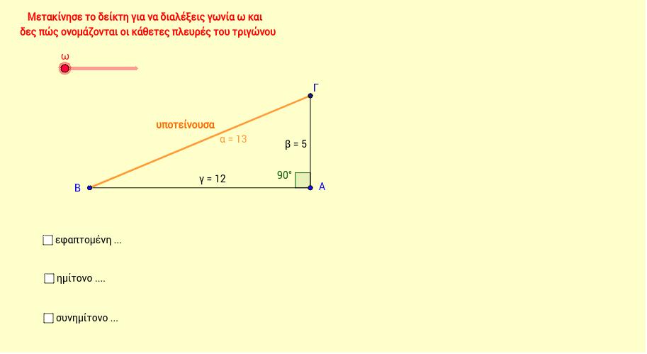 Για να ονομάζεις τις κάθετες πλευρές ορθογωνίου τριγώνου