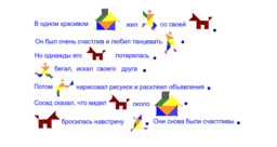 История Танграмчика