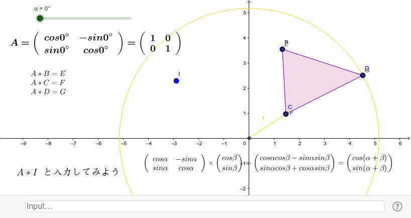 行列に三角関数を使えば回転移動も表すことができます。A*Iと入力すると? 空間の回転もできるのでしょうか。 ワークシートを始めるにはEnter キーを押してください。