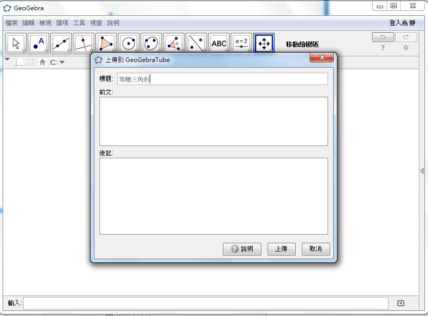 """步驟(4):出現""""上傳到GeoGebra Tube""""畫面,輸入標題等相關資料"""
