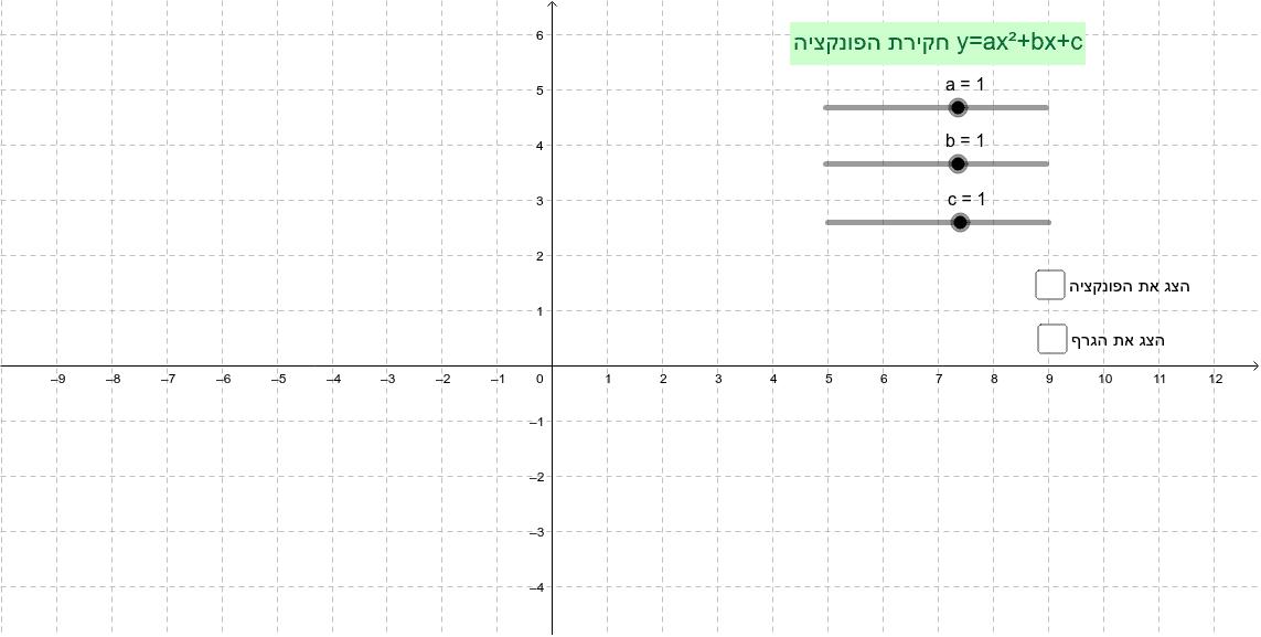 GeoGebra Applet ggb-element.press_enter_to_load
