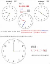 小二、小三_時間(學生版)