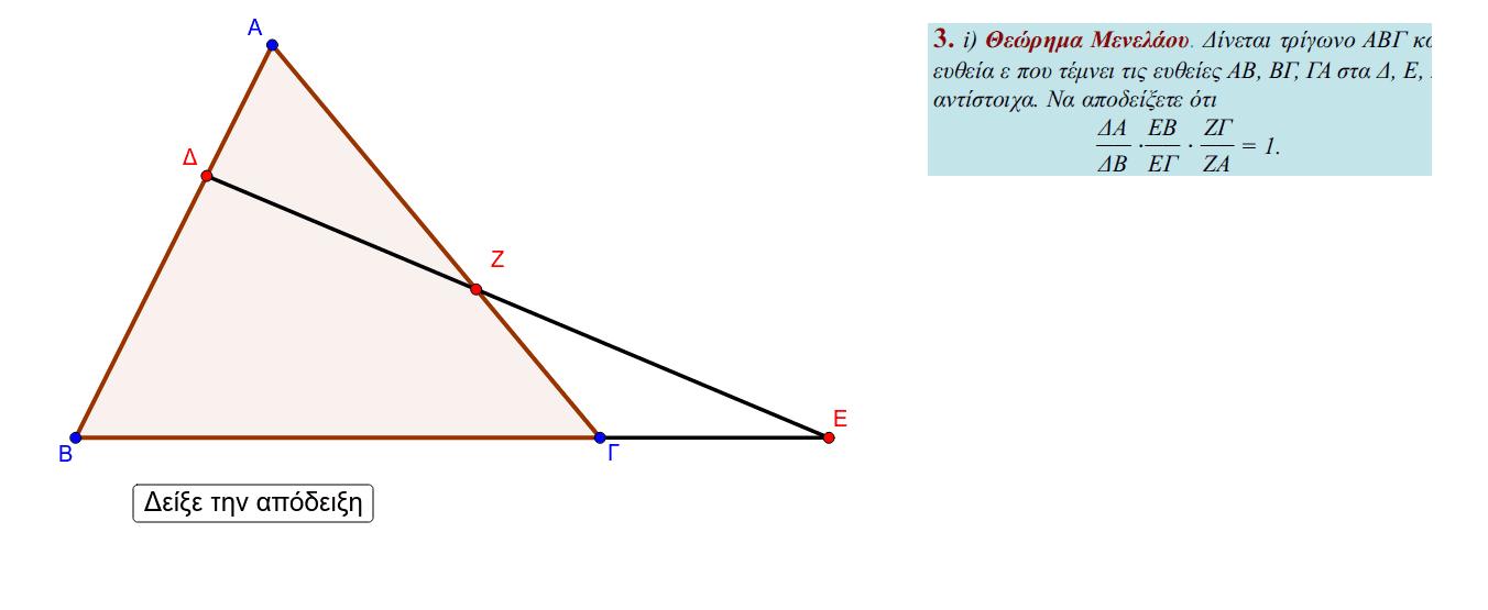 Το Θεώρημα του Μενελάου