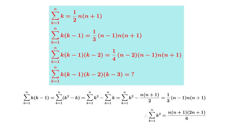 この公式は美しい。公式そのものが数学的帰納法で次の公式を生み出す。試しに∑k^2を求めてみよう。 ワークシートを始めるにはEnter キーを押してください。