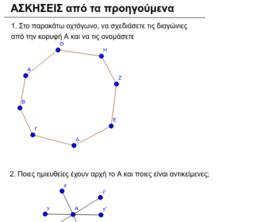 Γεωμετρία - Ασκήσεις 1