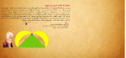 أقمار الحسن بن الهيثم lunes of Alhazen