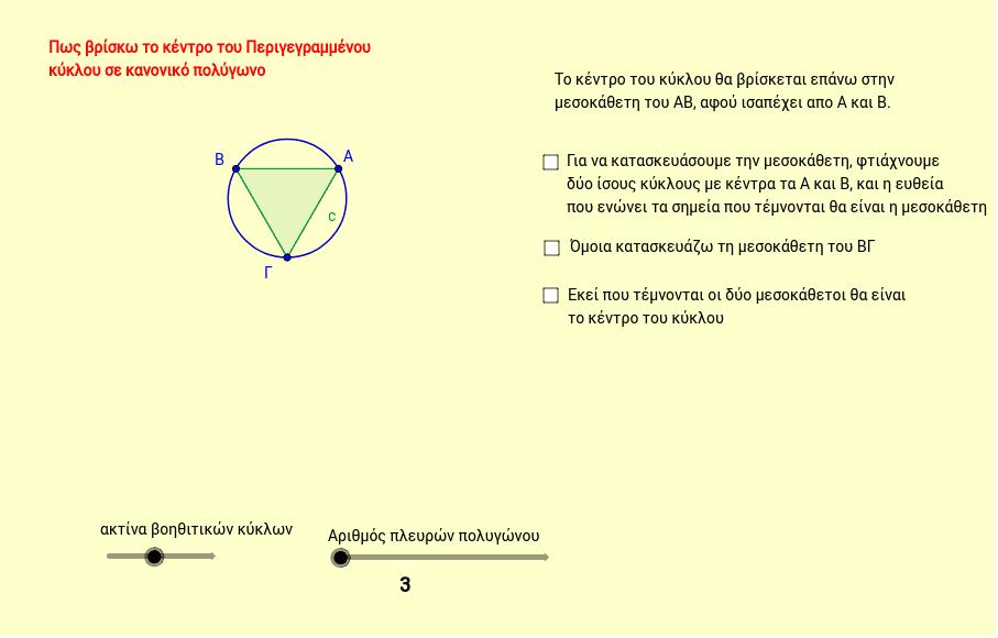 Πώς βρίσκω το κέντρο του περιγεγραμμένου κύκλου σε κανονικό πολύγωνο