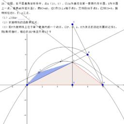 徐州2015中考-28