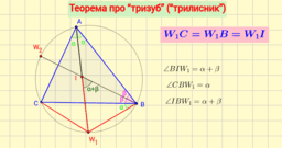 """Теорема про """"тризуб"""""""