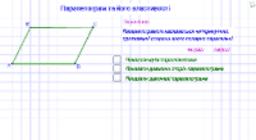 Паралелограм та його властивості