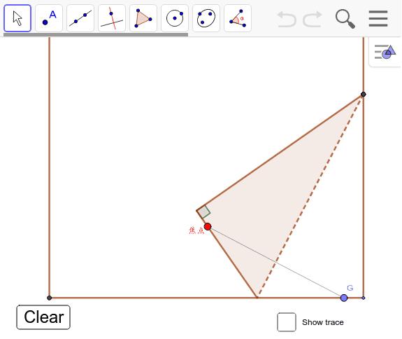 Gを動かしてみましょう。折れ線が放物線を描きます。残像をチェックすると包絡線が表れます。では、この赤い点は何?・・・Gから垂線を引いてみましょう。すると・・・ ワークシートを始めるにはEnter キーを押してください。
