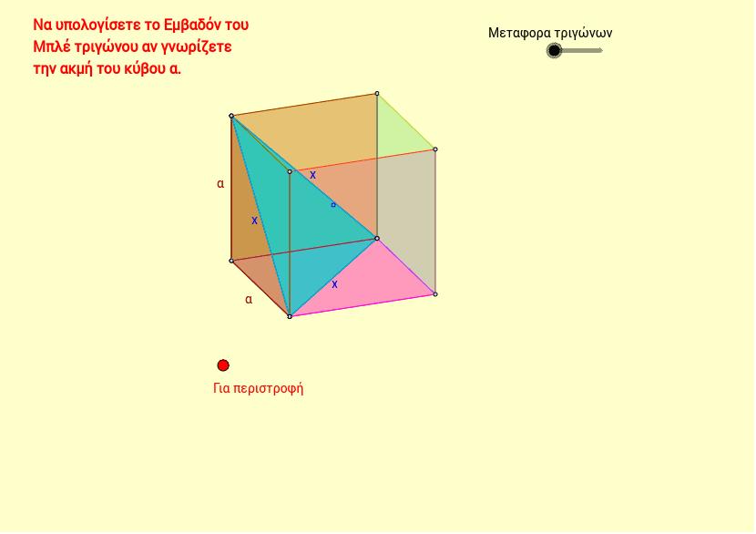 Υπολογισμός εμβαδού τριγώνου εντός κύβου