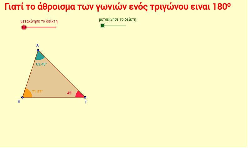 Άθρoισμα γωνιών τριγώνου