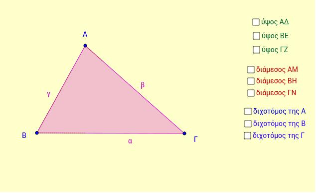 Δευτερεύοντα στοιχεία τριγώνου υψη - διάμεσοι - διχοτόμοι