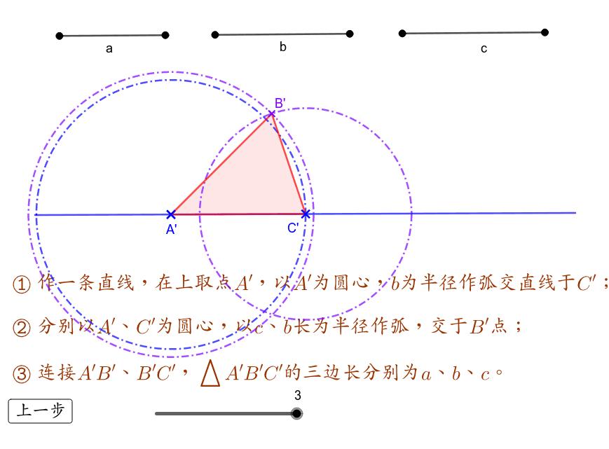 已知三边作三角形(SSS) 按 Enter 开始活动