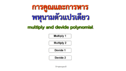 multiply & devide polynomial