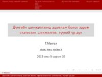 Махгал - Дүнгийн шинжилг ээ.pdf
