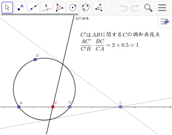 調和共役点・・・外分点Cから内分点C'を作図する方法。CとC'は共役。極線で試してみてください。 ワークシートを始めるにはEnter キーを押してください。