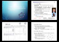 1-UseIT_Adv-Handout(20190401_0506_0524).pdf