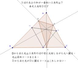 最短の三角形