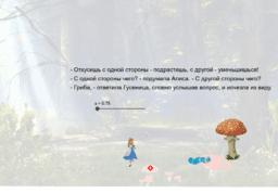 Алиса и гриб