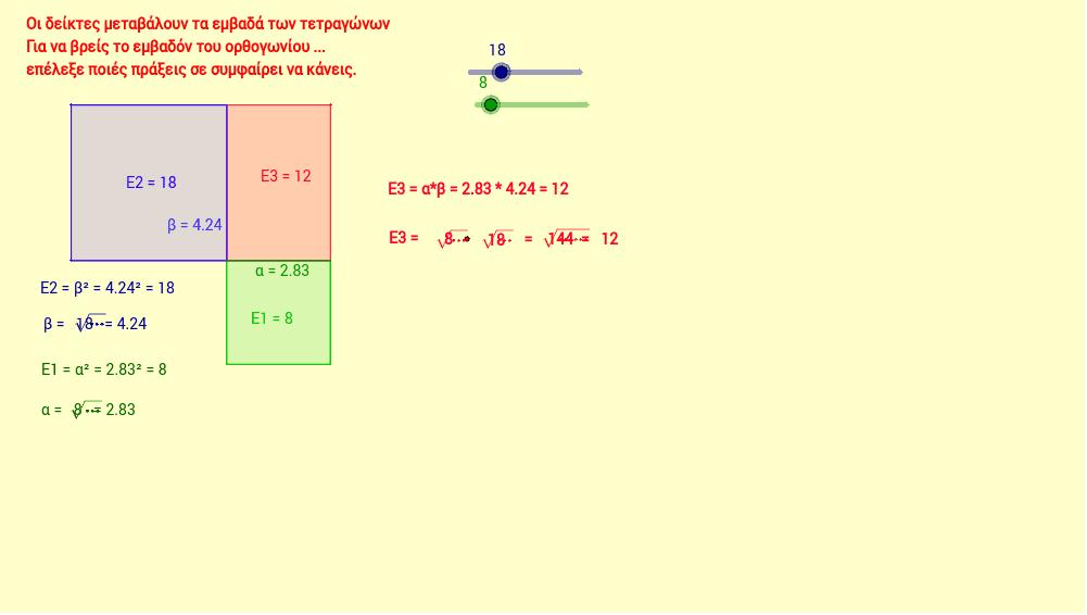 Γεωμετρικό παράδειγμα με ρίζες Press Enter to start activity