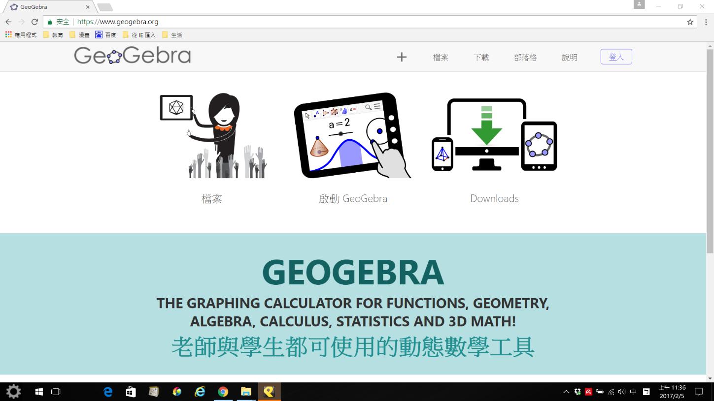Step1: 請到GeoGebra官網(http://www.geogebra.org/),點Downloads。