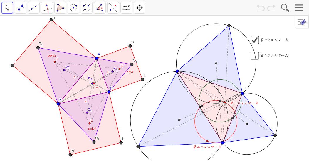 centroid(多角形)で簡単に正多角形の重心が求まる。これとフェルマー点の違いが気になった。どういう意味があるのだろう。
