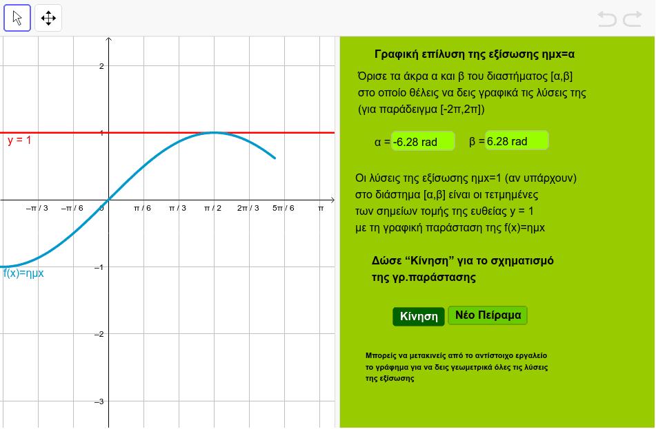 Γραφική επίλυση της εξίσωσης ημx=α