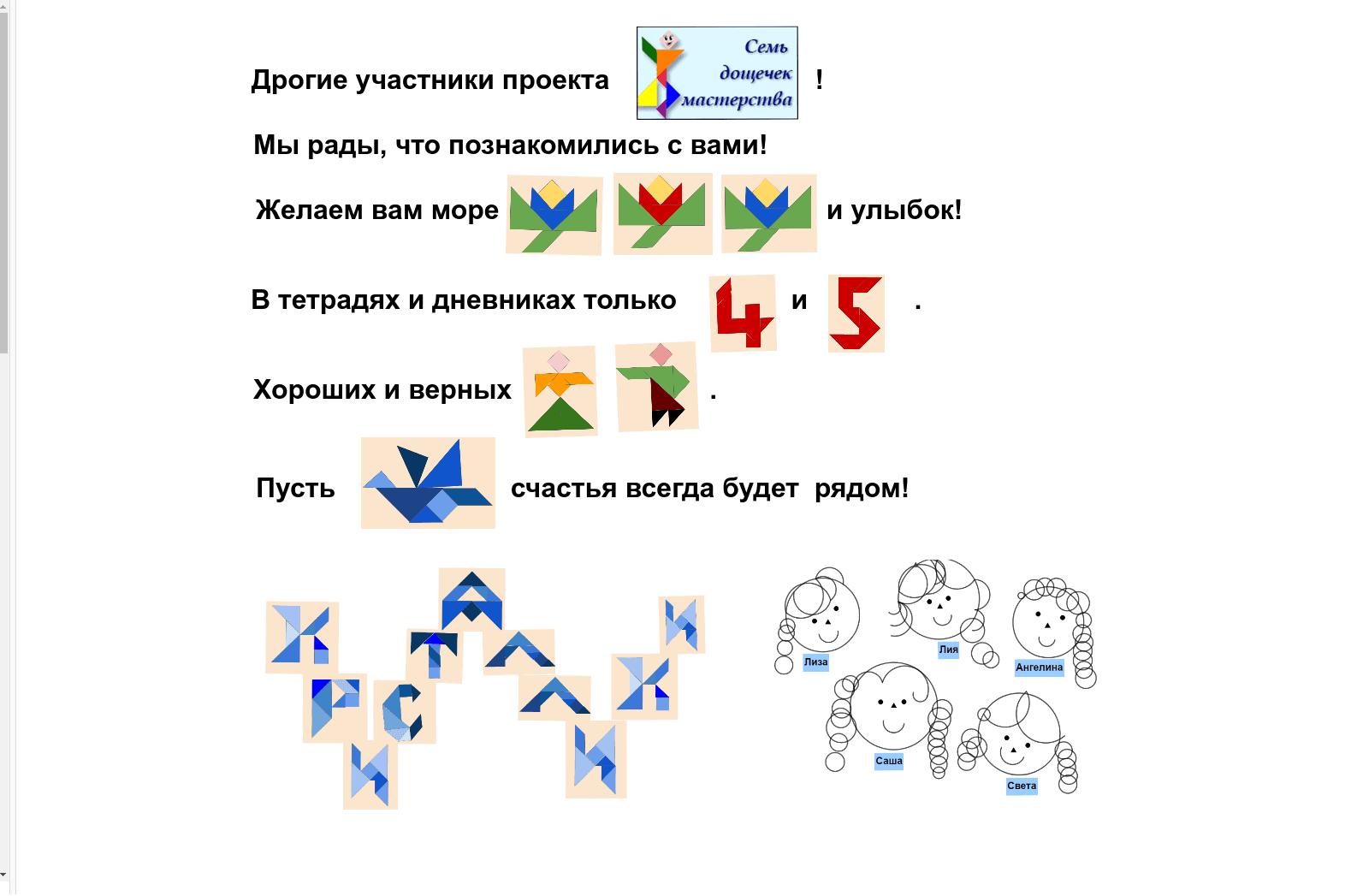 Пожелания  Кристаллики_Киров Press Enter to start activity