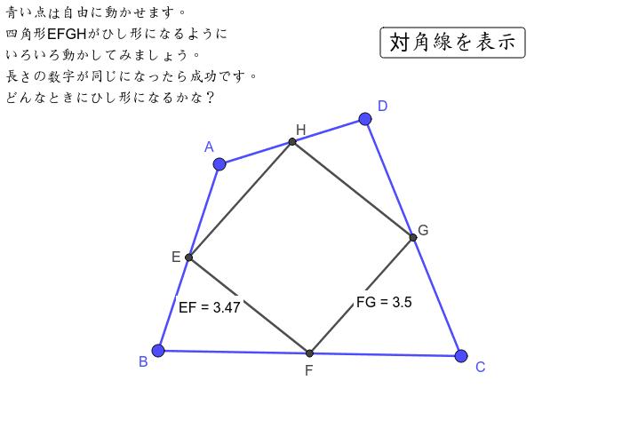 四角形の頂点を動かして、中点でできる四角形EFGHをひし形にしよう! ワークシートを始めるにはEnter キーを押してください。